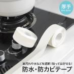 防水テープ 透明 3.5cm 10m 防カビ テープ キッチン コーナー 水回り 洗面所 流し台 浴槽 トイレ bokabi-tape