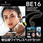 ワイヤレスイヤホン 骨伝導 ワイヤレス イヤホン ヘッドセット Bluetooth スポーツイヤホン ワイヤレス イヤホン 送料無料 BOROFONE borofone-be16