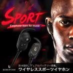 Bluetooth ワイヤレスイヤホン スポーツイヤホン ヘッドセット ワイヤレス イヤホン 送料無料 BROOFONE borofone-be2