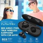Bluetooth ワイヤレスイヤホン 両耳 ヘッドセット イヤホンマイク ハンズフリー イヤホン Bluetooth 4.1 送料無料 borofone-be8