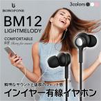 イヤホン ヘッドセット iphone 両耳 スポーツイヤホン イヤホン ランニング  送料無料 ボロフォン BOROFONE borofone-bm12