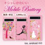 モバイルバッテリー 極薄 軽量 iPhone6 plus iPhone6s android スマホ 充電器 スマートフォン モバイル バッテリー 携帯充電器 充電 アリス 白雪姫 bt-001