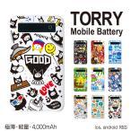 モバイルバッテリー 極薄 軽量 iPhone6 plus iPhone6s android スマホ 充電器 スマートフォン モバイル バッテリー 携帯充電器 充電 TORRY  bt-0010