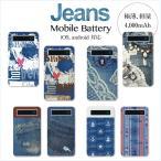 モバイルバッテリー 極薄 軽量 iPhone6 plus iPhone6s android スマホ 充電器 スマートフォン モバイル バッテリー 携帯充電器 充電 デニム bt-002