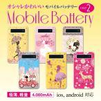 モバイルバッテリー 極薄 軽量 iPhone6 plus iPhone6s android スマホ 充電器 スマートフォン モバイル バッテリー 携帯充電器 充電  bt-008