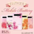 モバイルバッテリー 極薄 軽量 iPhone6 plus iPhone6s android スマホ 充電器 スマートフォン モバイル バッテリー 携帯充電器 充電 花柄  bt-009