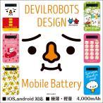 モバイルバッテリー 極薄 軽量 iPhone6 plus iPhone6s android スマホ 充電器 スマートフォン モバイル バッテリー 携帯充電器 充電 デビルロボッツ bt-035