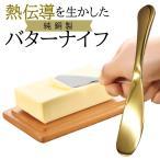 バターナイフ 熱伝導 バターカッター 溶ける 溶かす 日本製 純銅製 銅 金メッキ 銀メッキ butter-knife
