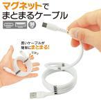 Type-C ケーブル 急速 マグネット 充電器 変換 タイプC 98cm android アンドロイド USB スマホ充電器 5.0A cable-mg
