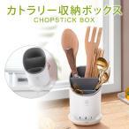 カトラリー スタンド ボックス ケース 収納 箸立て 水切り キッチン収納 おしゃれ chopstick-box