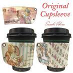 カップスリーブ レザー カフェ カップ スリーブ コップ スリーブ コーヒー カップホルダー 紙コップホルダー おしゃれ ホルダー 革 sasaki akira cs-001