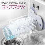 コップブラシ ボトルブラシ コップ ワイングラス ブラシ 中外同時洗い 掃除 たわし コップ洗い シンク キッチン おしゃれ cup-b