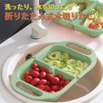 水切りかご 折りたたみ 水切り カゴ シンク上 野菜 フルーツ drain-basket