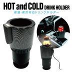ドリンクホルダー 保温 保冷 車 室内 カー用品 オフィース カップホルダー テーブル 缶コーヒー かわいい drink-holder