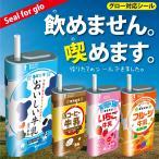 グロー シール glo シール 専用スキンシール グロー ケース シール gloシール 電子タバコ スキンシール おいしい牛乳 gl-015 送料無料 発送はメール便