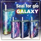 グロー シール glo シール 専用スキンシール グロー ケース シール gloシール 電子タバコ スキンシール GALAXY gl-028 送料無料 発送はメール便
