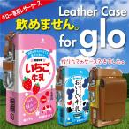 グロー ケース 電子タバコ グローケース カバー glo グロー ケース gloケース puレザー レザー おいしい牛乳 gl02-010