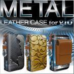 グロー ケース 電子タバコ グローケース カバー glo グロー ケース gloケース puレザー レザー メタル gl02-012