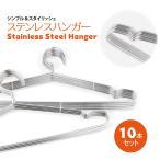 ステンレスハンガー 10本セット 軽量 曲がらない 選べるサイズ 32cm 40cm 45cm 洗濯 ハンガー ステンレス 洋服 服 おしゃれ hanger10