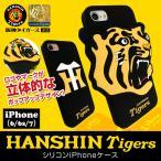 阪神タイガース シリコンケース スマホケース iPhone7 iPhone6s iPhone6 ケース グッズ hanshin-ip01