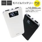 モバイルバッテリー 10000mAh 大容量 軽量 iPhone iPhone6s android スマホ 充電器 モバイル バッテリー ポケモンgo hoco hoco-bt01-cp