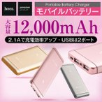 hocoの12000mAhモバイルバッテリー