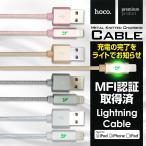 MFI認証 Lightning ケーブル iPhone USB 1.2m ライトニングケーブル 2.4A iPhone6s iPhone6 iPhone SE iPhone5s hoco hoco-cable-01