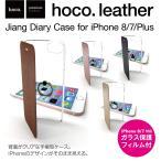 iPhone7 iPhone7 Plus iphone 手帳型 ケース レザー ケース スマホケース 手帳型ケース iphone7ケース hoco-ds002-ring