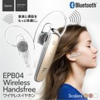 Bluetooth ワイヤレスヘッドセット ヘッドセット イヤホンマイク ハンズフリーヘッドセット Bluetooth 4.1 送料無料 hoco hoco-headset
