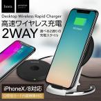 ワイヤレス充電器 スタンド型 iPhone8 iPhone8 Plus iPhoneX Qi Galaxy note8 s8 s7 hoco-wi-cha-cw5