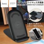 ワイヤレス充電器 スタンド型 iPhone8 iPhone8 Plus iPhoneX Qi Galaxy note8 s8 s7 hoco-wi-cha-cw7