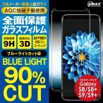 強化ガラスフィルム galaxy s9 s9+ s8 s8+ ブルーライトカット フィルム ガラスフィルム ブルーライト 全面保護 保護フィルム ギャラクシー  hogo-blue-gx