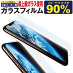 送料無料 ブルーライト カット 強化ガラス 保護フィルム iPhone7 iPhpne7 Plus iPhone6s iPhpne6 Plus Xperia Z5 SO-02H SO-01H SO-03H SOV32 hogo-blue01