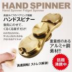 ショッピングハンドスピナー ハンドスピナー 銅 指スピナー ハンドスピンナー Hand spinner スピン 三角 ストレス解消 送料無料 メール便 hs-05