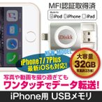 ショッピング32GB iPhone USBメモリ 32GB iPhone6s iPhone6 Plus iPad メモリ USB idrive-32gb