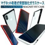 背面強化ガラスケース iPhone XS XS Max XR X ケース マグネット ハードケース iPhone8 iPhone7 Plus スマホケース ip-mag01