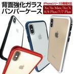 背面強化ガラスケース iPhone XS XS Max XR X ケース マグネット ハードケース iPhone8 iPhone7 Plus スマホケース ip-mag02