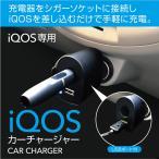 アイコス 充電器 車 IQOS 充電器 車載充電器 シガーソケット アイコス ホルダー 充電器 タバコ IQOS 2.4 plus iq-car-charger
