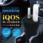 アイコス 充電器 車 IQOS 充電器 車載充電器 シガーソケット アイコス ホルダー 充電器 タバコ IQOS 2.4 plus iq-charger02