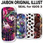 アイコス3 シール iQOS3 スキンシール アイコス3 ケース カバー 全面 アイコス iQOS3 おしゃれ かわいい 電子タバコ JAIBON iq08-024