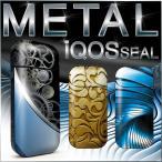 iQOS アイコス シール ケース カバー タバコ 電子タバコ ステッカー アイコスシール iQOSシール METAL メタル iqos-049