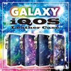 iQOS アイコス 専用 ケース カバー 合皮 レザー ケース ストラップ付 アイコスケース iCOSケース アイコスカバー GALAXY iqos-ds005
