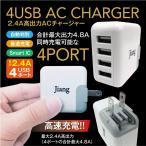 ACアダプター 4ポート USB 充電器 チャージャー PSE認証 USB充電器 4.8A コンセント 電源タップ  同時充電 アダプター USBアダプタ  jiang-ac01-cp