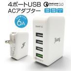 ACアダプター 4ポート USB 充電器 チャージャー PSE認証 USB充電器 6.0A 4口 コンセント Quick Charge 3.0 電源タップ  同時充電 アダプター iphone jiang-ac03