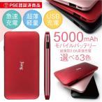 モバイルバッテリー 5000mAh PSE認証 充電器 薄型 軽量 バッテリー スマホ iPhoneX iPhone8 iphone android モバイル 携帯充電器 jiang-bt01