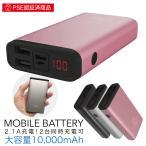 モバイルバッテリー 10000mAh 大容量 軽量 液晶残量表示付 iPhoneXS iPhone android スマートフォン モバイル バッテリー タイプC jiang-bt02