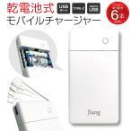 乾電池式 モバイルバッテリー 単3アルカリ電池 6本 タイプC マイクロケーブル付 防災グッズ バッテリー jiang-btc