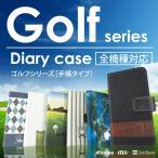 スマホケース 手帳型 全機種対応 iPhone7 iPhone6s Plus iPhone SE Xperia X Z5 Z4 Z3 Galaxy S7edge ゴルフ jiang-ds124