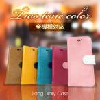 スマホケース 手帳型 全機種対応 iPhone7 iPhone6s Plus iPhone SE Xperia X Z5 Z4 Z3 Galaxy S7edge jiang-ds400