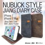 iPhone7 iPhone7 Plus iphone 手帳型 ケース レザー ケース スマホケース 手帳型ケース iphone7ケース jiang-nubuck